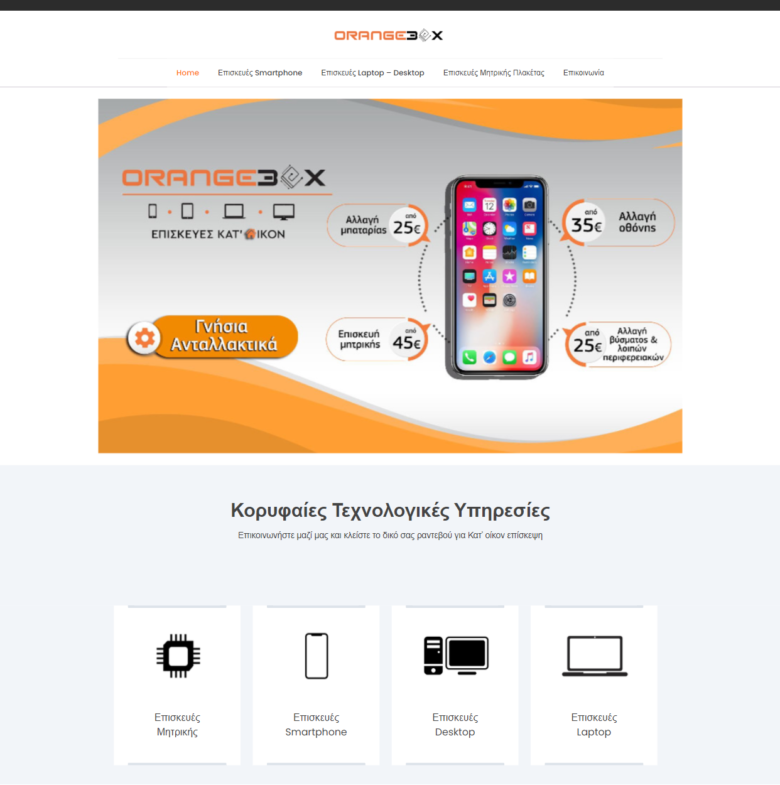 orangebox.gr